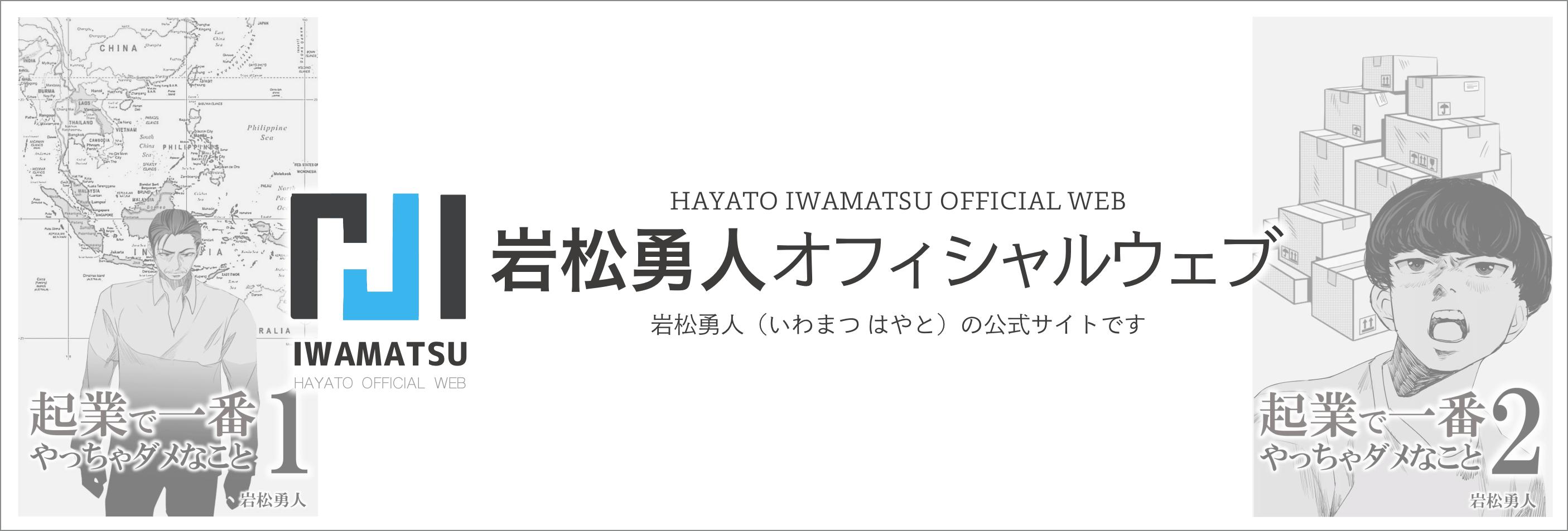 岩松勇人オフィシャルウェブ