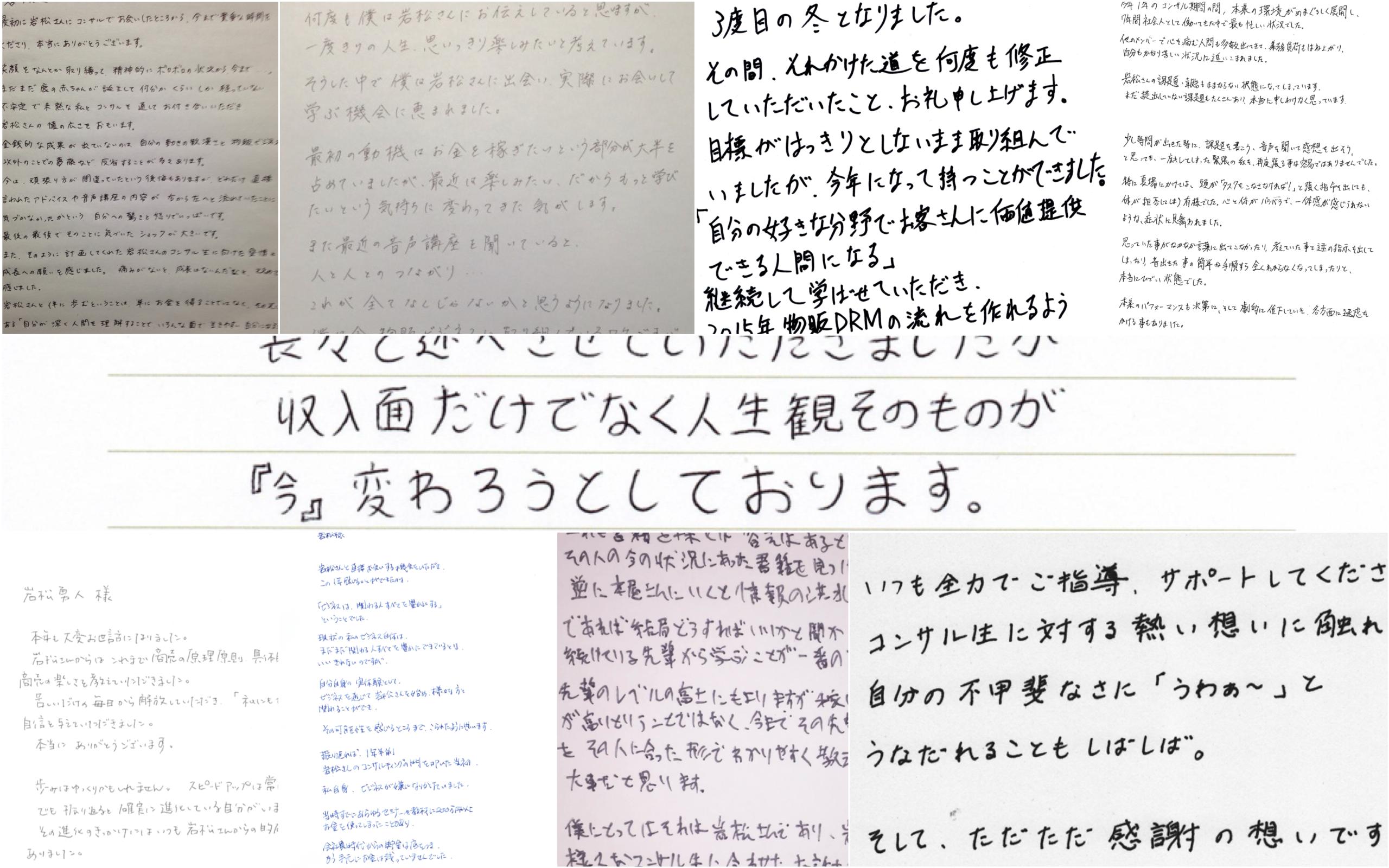 岩松勇人のコンサルの軌跡(生の声)